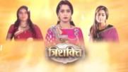 Принудена да обича/ Pyara ke karane eпизод 85/ Тришакти/ Trishakti