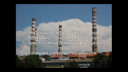 Sniperov - О, Дружба! (skit)