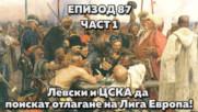 Левски и ЦСКА да поискат отлагане на Лига Европа!