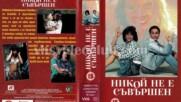 Никой не е перфектен (синхронен екип, дублаж на Мулти Видео Център 1994) (запис)