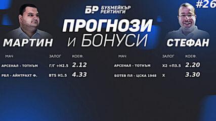 Предложения за високи коефициенти от футболния уикенд ? Прогнози и Бонуси от БР #26 - ПОДКАСТ