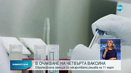 """ЕС решава за ваксината на """"Янсен"""" на 11 март"""