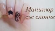 ◘ Маникюр със слонче ◘
