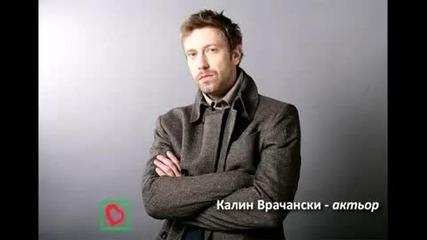 Къде сбърках... Калин Врачански / Реклама на Mr Bricolage