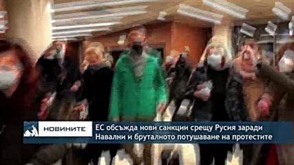 ЕС обсъжда нови санкции срещу Русия заради Навални и бруталното потушаване на протестите