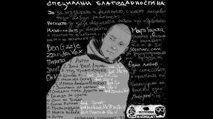 Fox - Огледало пред душата ми feat. Zandra Vox