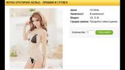 """Онлайн магазин """"sexy & Beauty"""" - Колекция Еротично бельо"""