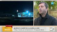 """Близък на убитата в """"Надежда"""" жена: Тя беше потисната в присъствието на Викторио"""