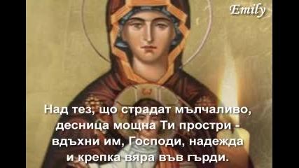 Коледна молитва