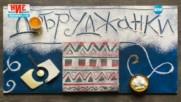 Добруджанки - Бон Апети (16.03.2017)