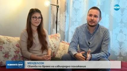 МЕНДЕЛСОН ПО ВРЕМЕ НА ИЗВЪНРЕДНО ПОЛОЖЕНИЕ: Млада двойка сключи брак въпреки пандемията от коронавир