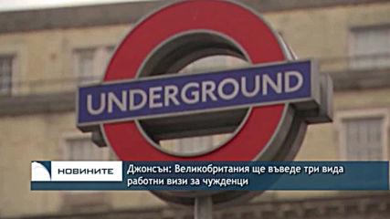 Джонсън: Великобритания ще въведе три вида работни визи за чужденци