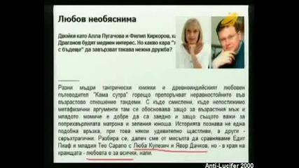 Диагноза И Георги Ифандиев 19.6.2008