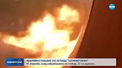 Нарасна броят на жертвите на самолетната катастрофа в Русия