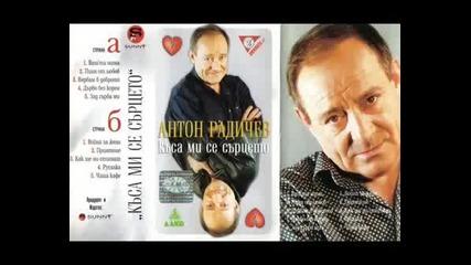 Anton Radichev - Vashta Mama - Nachalo
