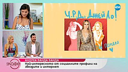"""Андреа Банда-Банда представя горещите новини от социалните мрежи - """"На кафе"""" (25.07.2019)"""