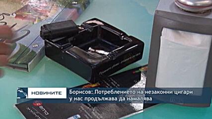Борисов: Потреблението на незаконни цигари у нас продължава да намалява
