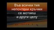 Giorgos Mazonakis - Ti Sou Exo Kanei(превод)