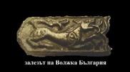 Залезът на Волжка България