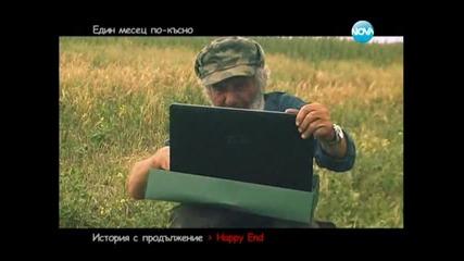 Старецът и лаптопа - Историята на Бай Петър от село Бърдарски геран