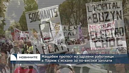 Емисия новини – 08.00ч. 15.11.2019