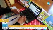 Какви са трудностите за родителите при онлайн обучението на децата