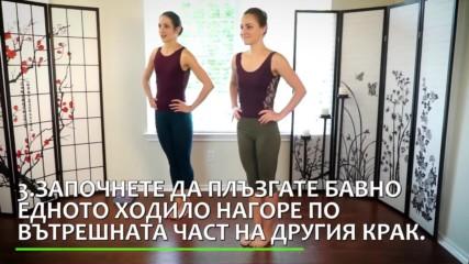 5 супер ефикасни упражнения за дюстабан (Плоскостъпие)