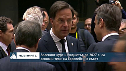 Централна обедна емисия новини – 13.00ч. 12.12.2019
