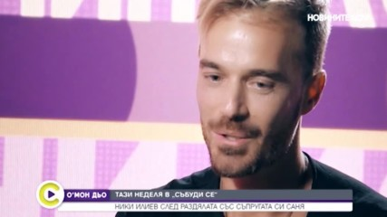 Ники Илиев ексклузивно в ''Събуди се''