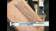Папа Бенедикт XVI посети обновената библиотека на Ватикана