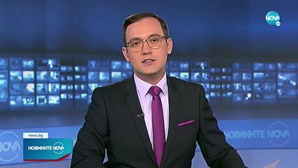 Новините на NOVA (21.10.2021 - 9.00)