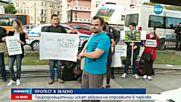 ПРОТЕСТ В ЗЕЛЕНО: Природозащитници искат забрана на строежите в паркове