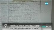Няма виновни за изчезването на тефтерчетата на Филип Златанов
