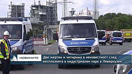 Две жертви и четирима в неизвестност след взрива в индустриален парк в Леверкузен