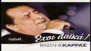 Vasilis Karras - Spasta 2012 (original Cd Rip) Hq