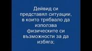 Дейвид Бел Биография