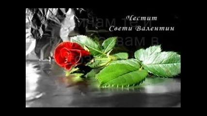 Честит Свети Валентин -за Човека Който Обичам Много