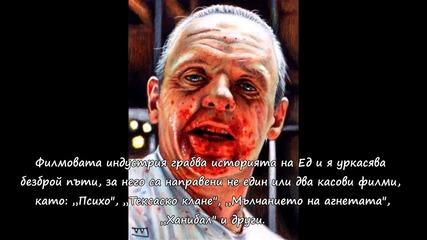 Ед Гийн - Ледърфейс