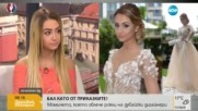 Абитуриентка плати хиляди за рокли от дубайски дизайнери