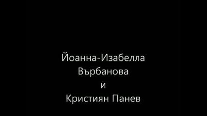 Йоанна-изабелла Върбанова и Кристиян Панев