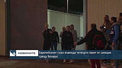 Европейският съюз въвежда четвърти пакет от санкции срещу Беларус