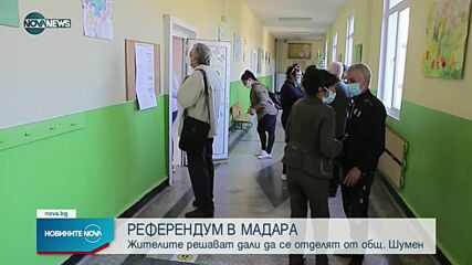 30% са гласували на референдума в Мадара