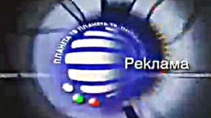 Телевизия Планета Реклама Televisiq Planeta Reklama 240p.mp4