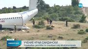 УЧЕНИЕ: Как се спасяват хора от паднал самолет