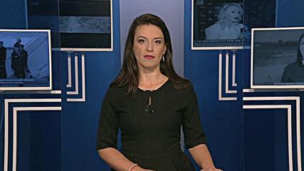 Емисия новини – 08.00ч. 17.10.2019