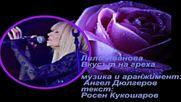Лили Иванова Вкусът на греха