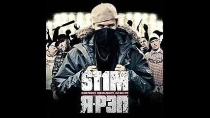 St1m - Ты