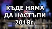 Къде няма да настъпи 2018 г
