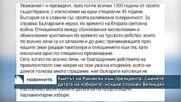 Кметът на Раковски към президента: Сменете датата на изборите, искаме спокоен Великден