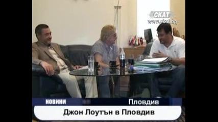 Джон Лоутън в Пловдив